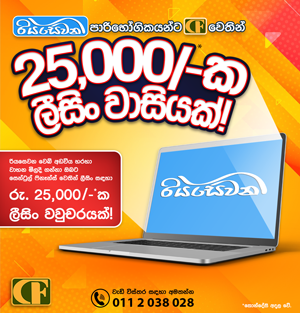 Upto a Rs.25,000 Leasing Voucher